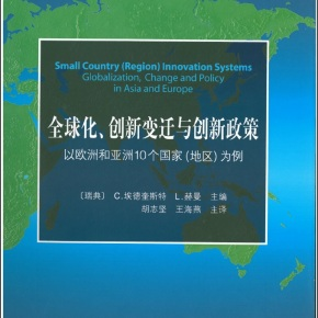 Small Country Innovation Systems Now Published in Chinese